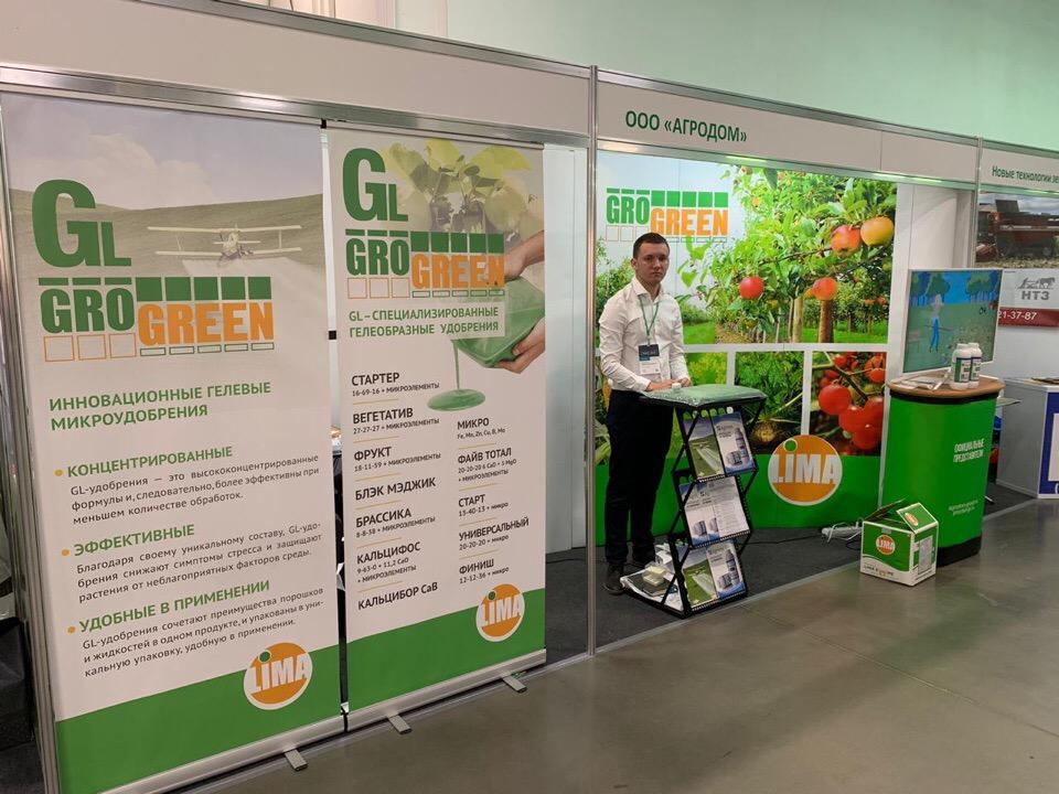 Выставка АгроПромКрым 2019