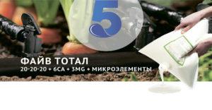 ГроГрин Файв Тотал