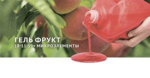 ГроГрин Гель Фрукт 18-11-59